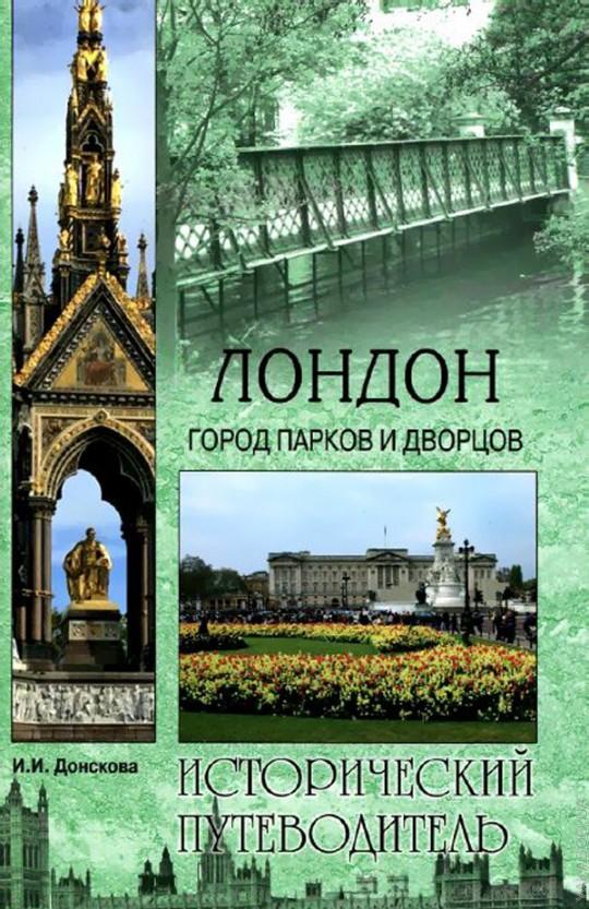 Лондон. Город парков и дворцов