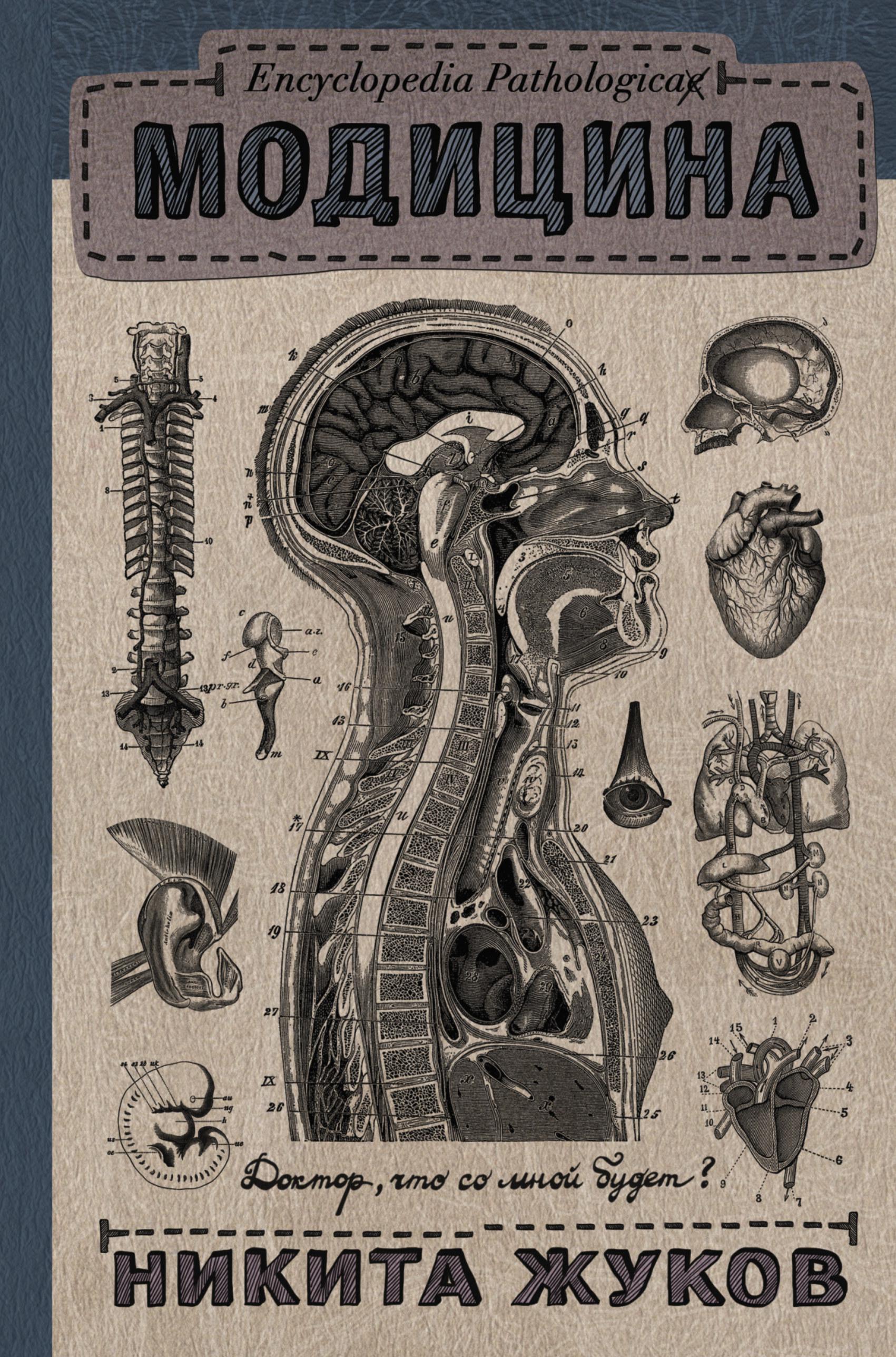 Encyclopedia Pathologica: Модицина