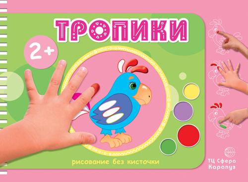 Рисование без кисточки. Тропики (альбом для рисования пальчиковыми красками для детей от 2-х лет)