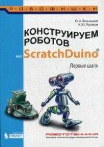 Конструируем роботов на ScratchDuino. Первые шаги. Руководство