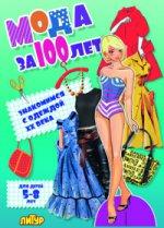 Мода за 100 лет: знакомимся с одеждой XX века. Блондинка