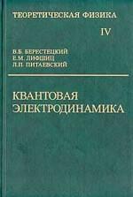 Теоретическая физика В 10 тт. Т. 4. Квантовая электродинамика. 4-е изд., стер. Ландау Л., Лифшиц Е.