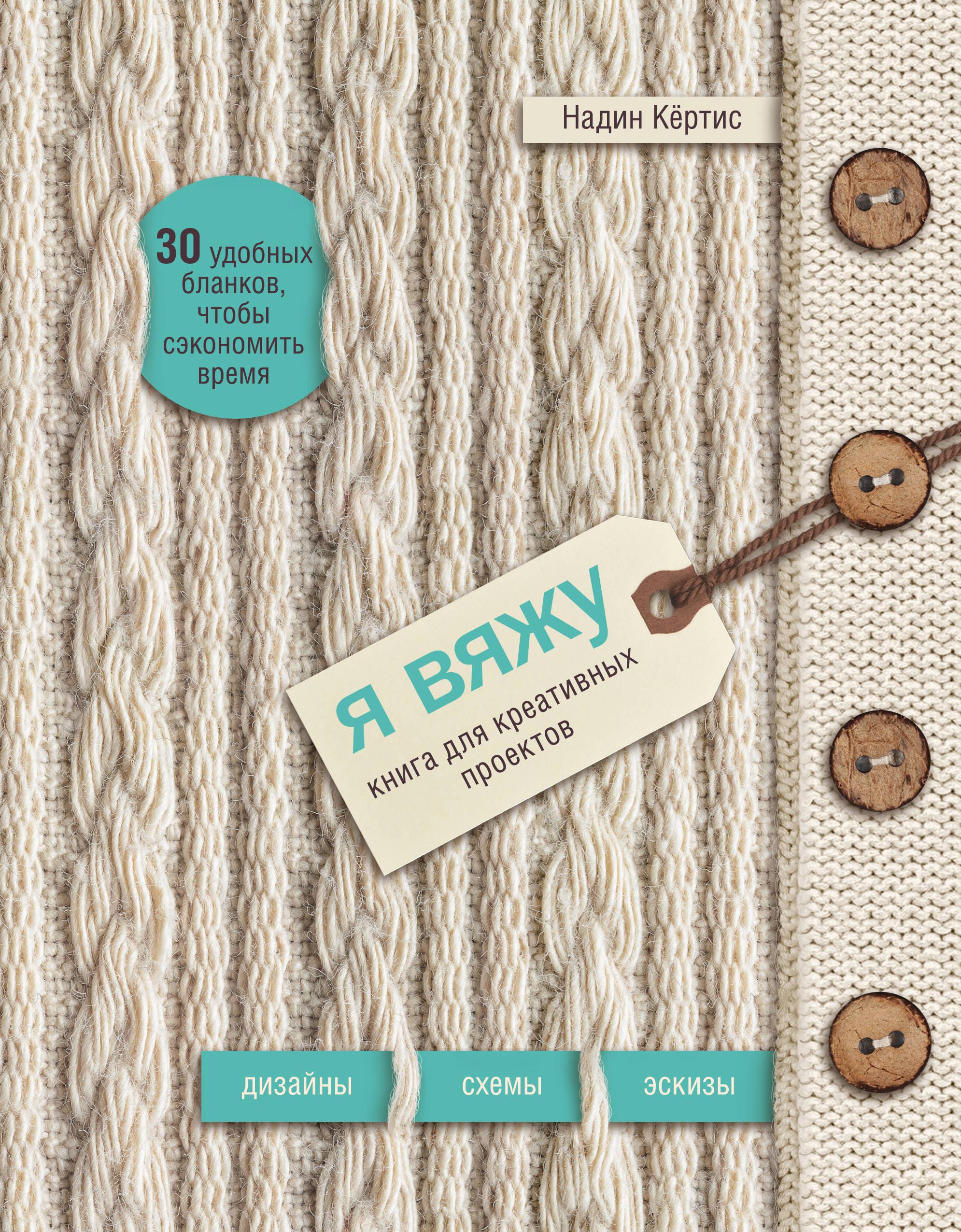 Я вяжу. Книга для креативных проектов. Дизайны. Схемы. Эскизы (вязаный) (новое оформление)