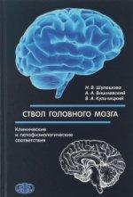 Ствол головного мозга (клинические и патофизиологические соответствия)