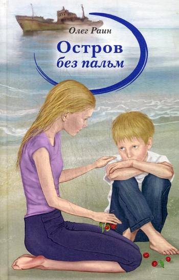 Остров без пальм: молодежная романтическая повесть. Раин О.
