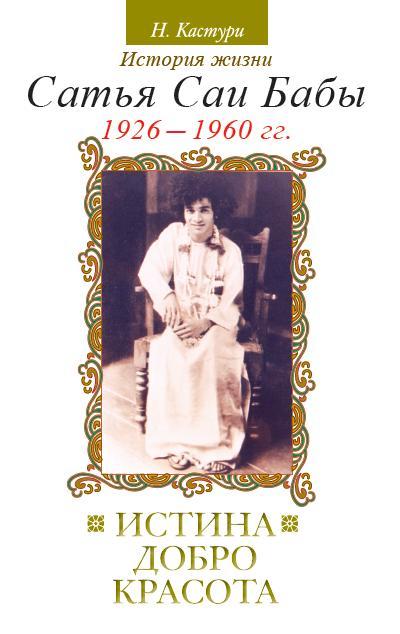 Истина, добро, красота (Сатьям, шивам, сундарам). История жизни Сатья Саи Бабы. Том I. 1926–1960. 2-
