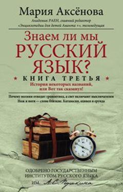 Кн.3 Знаем ли мы русский язык?
