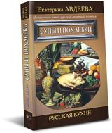 Супы и похлебки.Русская кухня