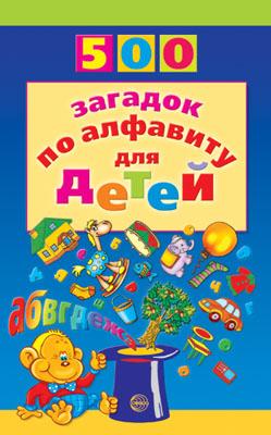 500 загадок по алфавиту для детей/Жуковская Н.В.