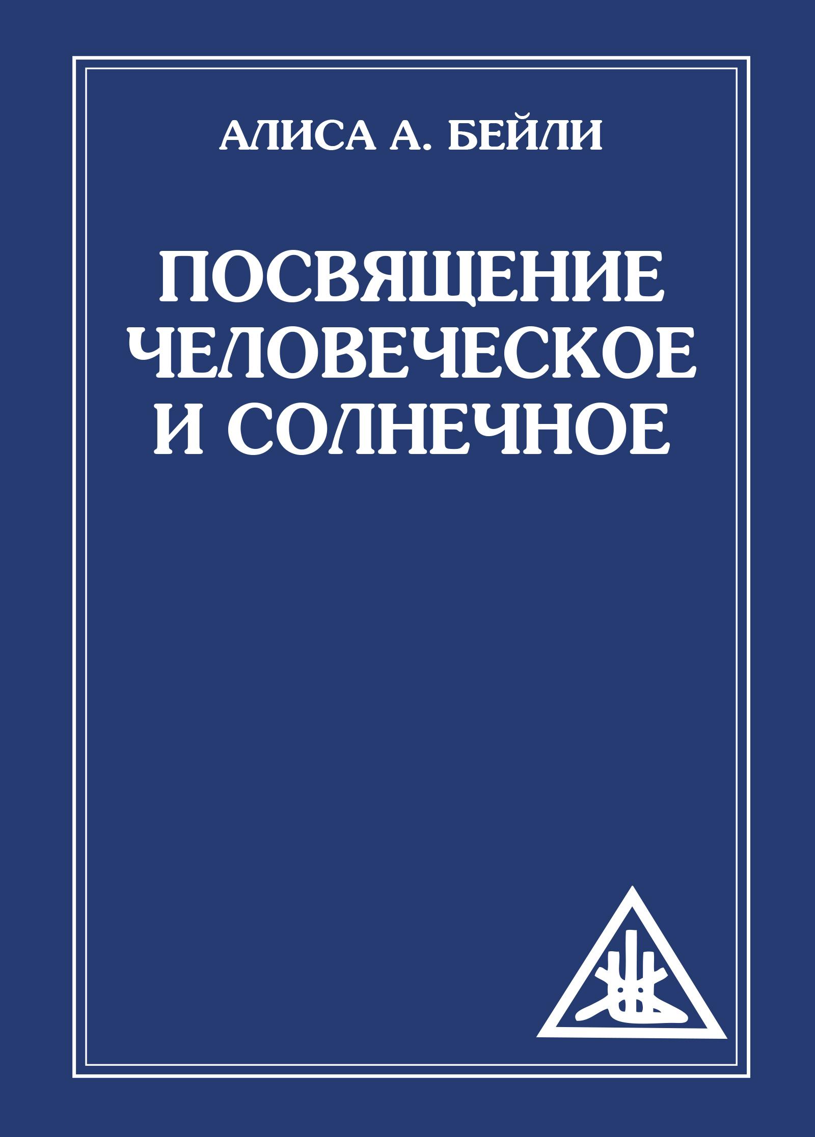 Посвящение человеческое и солнечное. 3-е изд. (обл)