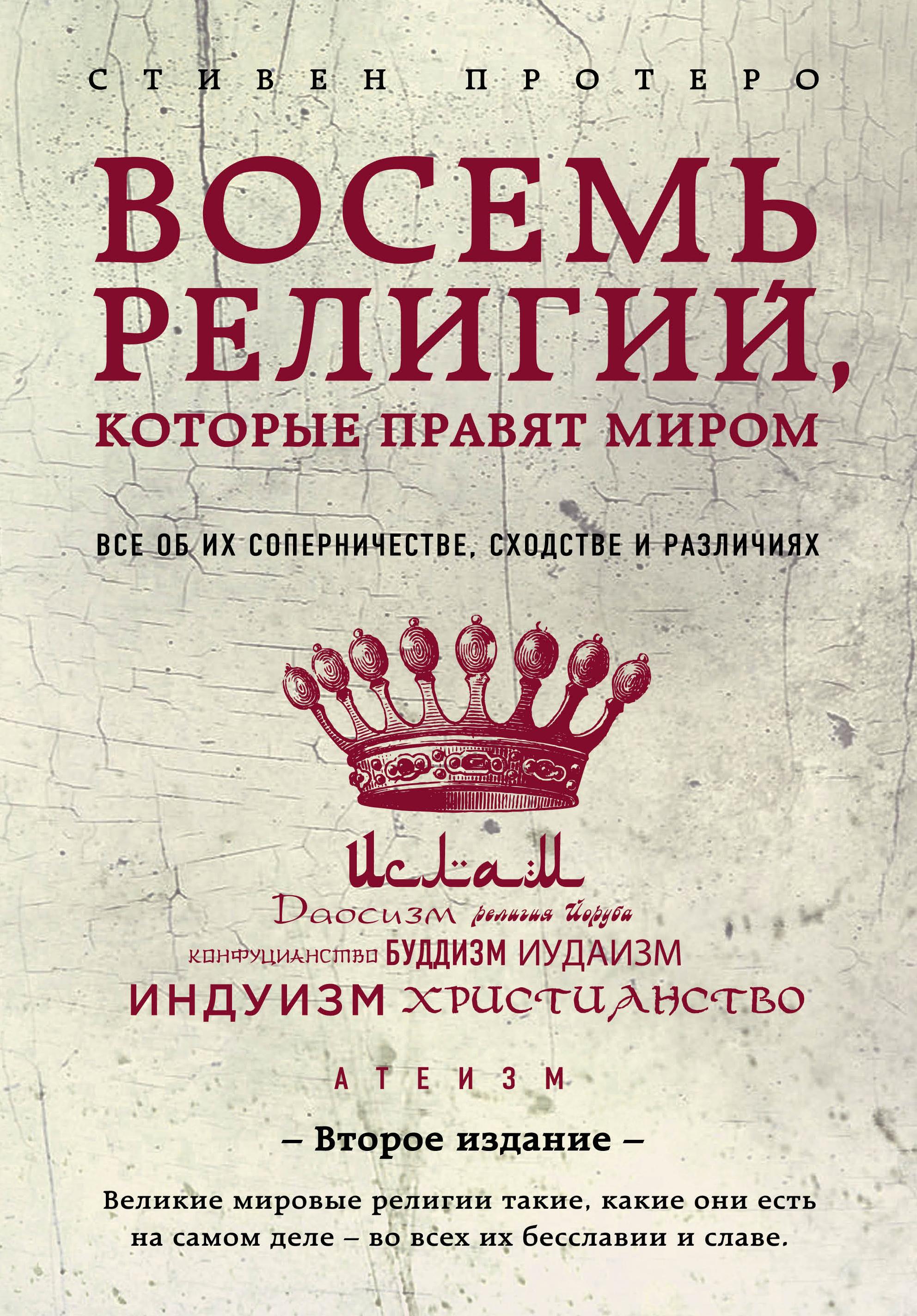 Восемь религий, которые правят миром: Все об их соперничестве, сходстве и различиях (2-е издание)