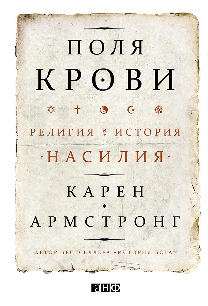 Поля крови: Религия и история насилия. Армстронг К.