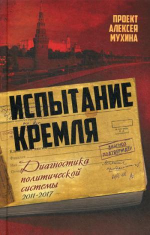 Испытание Кремля. Диагностика политической системы