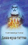 Даша-мула-таттва: 10 эзотерических истин Вед (3-е изд.)