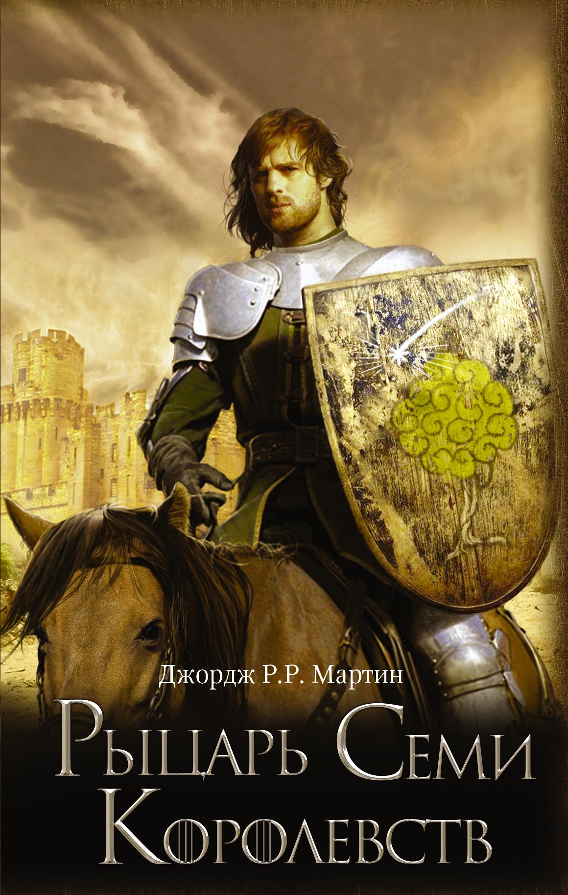 Рыцарь Семи Королевств