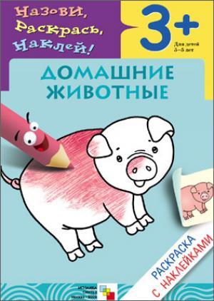 Раскраска с наклейками. Домашние животные