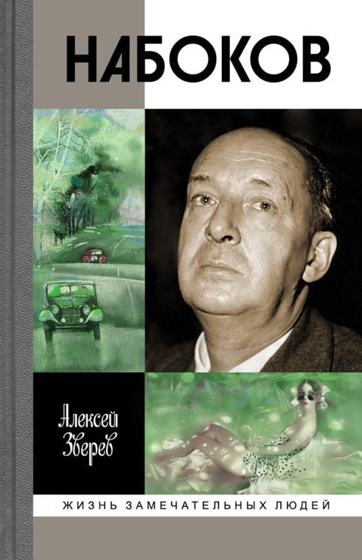 Набоков (3-е изд.)