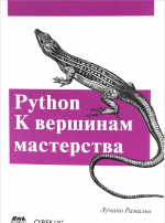 Python. К вершинам мастерства Уцененный товар (№5)