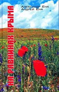 Ена Ан., Ена Ал. На равнинах Крыма: научно-популярный очерк-путеводитель