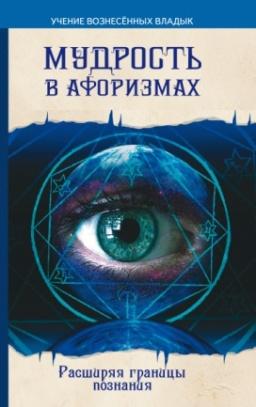 Мудрость в афоризмах. 8-е изд. Расширяя границы познания