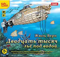 CDmp3 Двадцать тысяч лье под водой