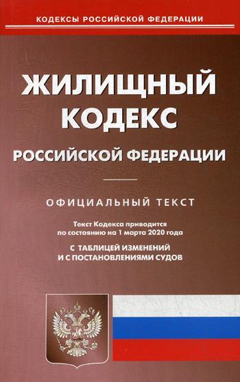 Жилищный кодекс РФ (по сост на 01.03.2020)