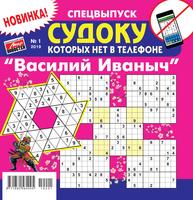 Мегасканворды (Василий Иваныч) Судоку