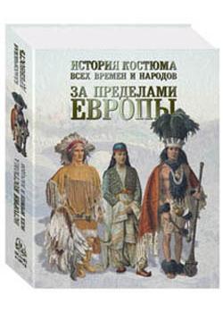 История костюма всех времен и народов. За пределами Европы