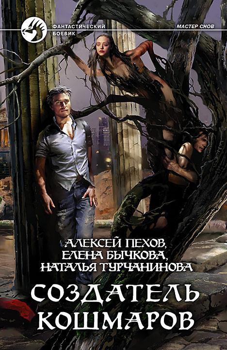 Создатель кошмаров: фантастический роман. Пехов А.Ю.