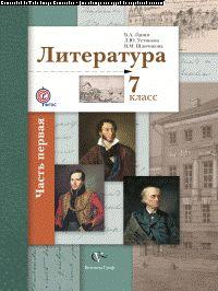 Литература. 7 класс. Учебник Часть 1