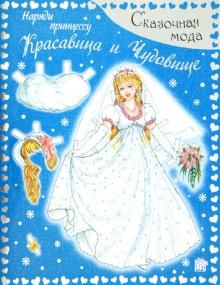 Сказочная мода. Наряди принцессу/Красавица и Чудов