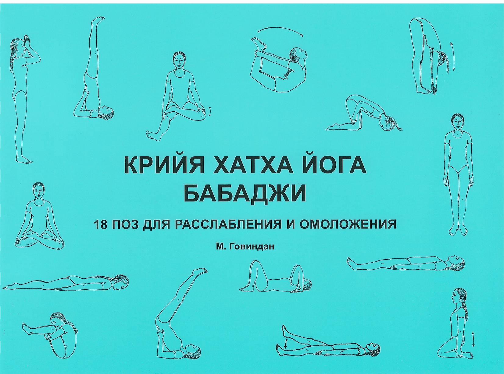 Крийя хатха йога Бабаджи. 18 поз для расслабления и омоложения. 2-издание