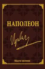 Мудрость великих. Наполеон. 2-е изд.