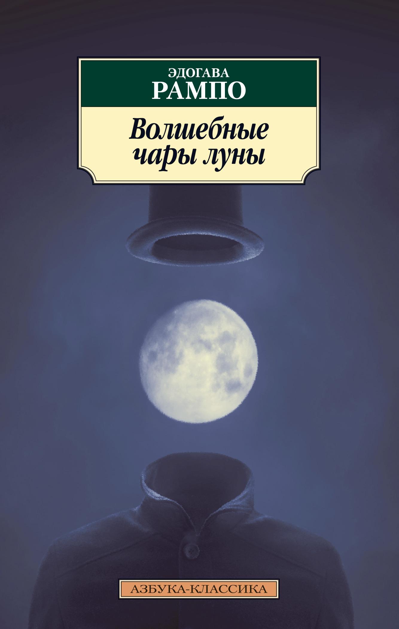 Волшебные чары луны