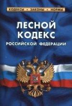 Лесной кодекс РФ.Коммент.к измен.принят.в 2012-2014 гг.