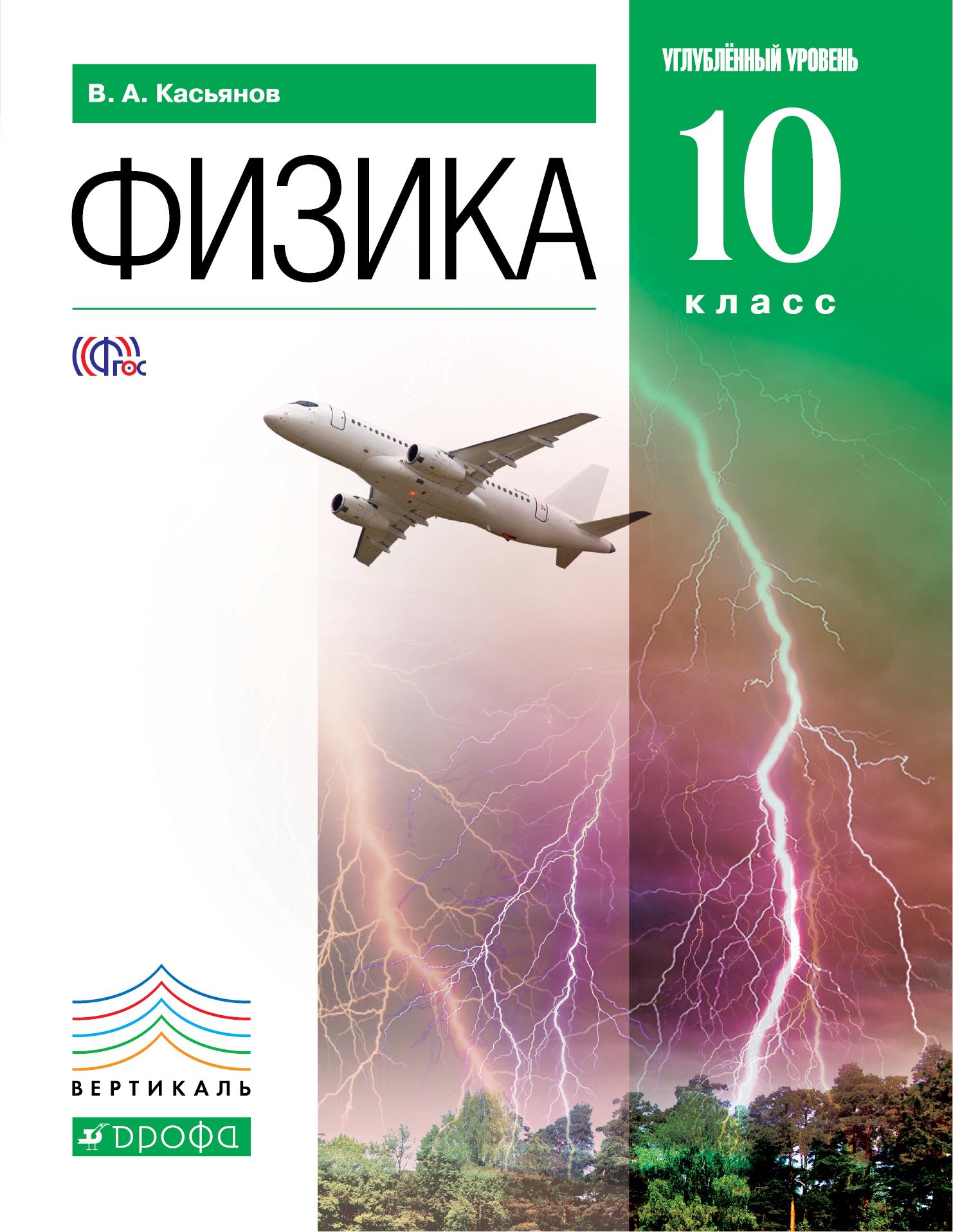 Физика 10кл [Учебник] углубл. ур. Вертикаль ФП