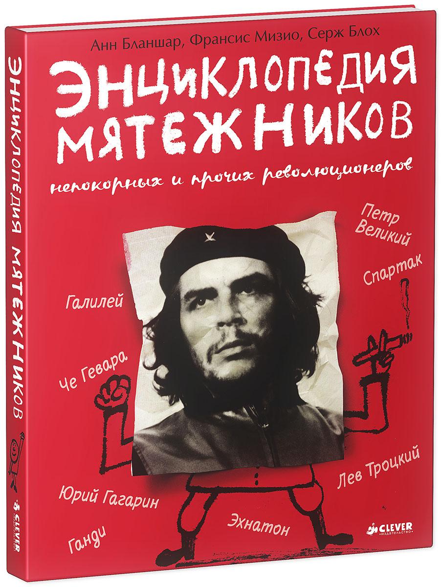 Энциклопедия мятежников