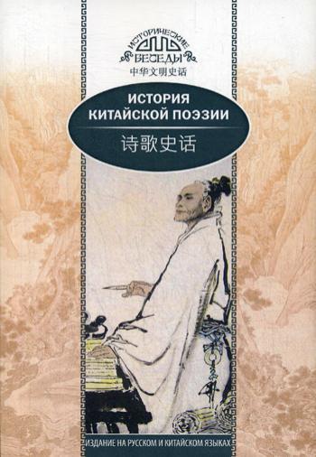 Ван Кай. История китайской поэзии.