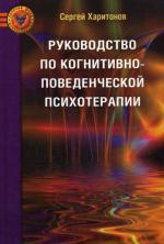 Харитонов С. Руководство по когнитивно-поведенческой психотерапии.
