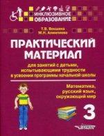 Практический материал для занятий с детьми, испытывающими трудности в усвоении программы начальной школы. 3 класс. (Математика, русский язык, окружающий мир)