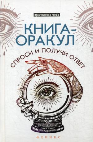 Книга-оракул: спроси и получи ответ