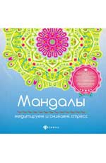 Мандалы:медитируем и снимаем стресс