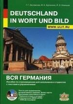 Вся Германия.Пособие по страноведению+CD