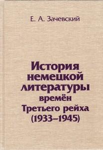 История немецкой литературы времен Третьего рейха (1933-1945)