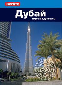 Дубай.Путеводитель