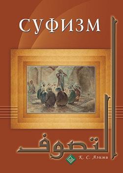 Суфизм