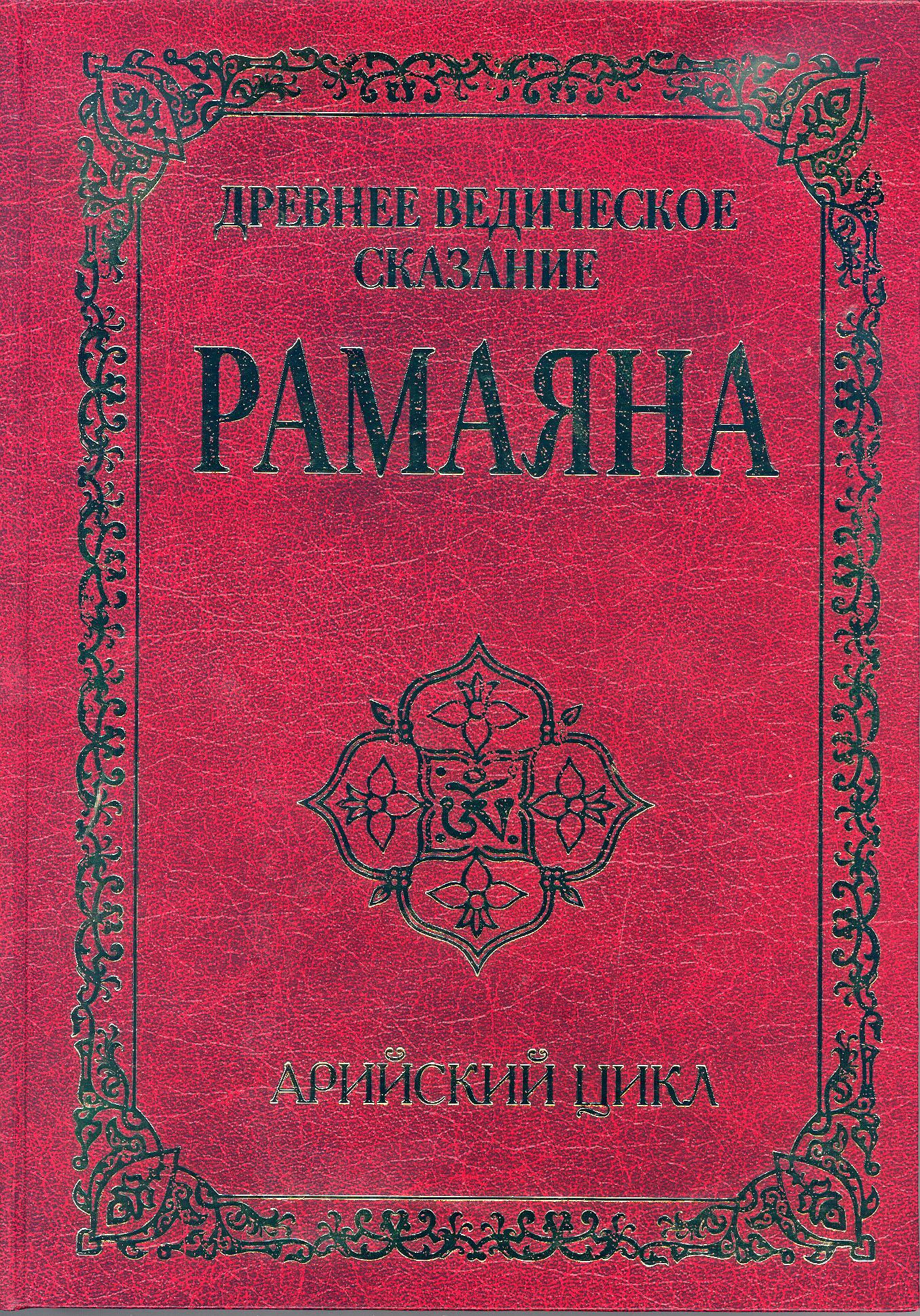 Древнее ведическое сказание Рамаяна. 3-е изд. Арийский цикл