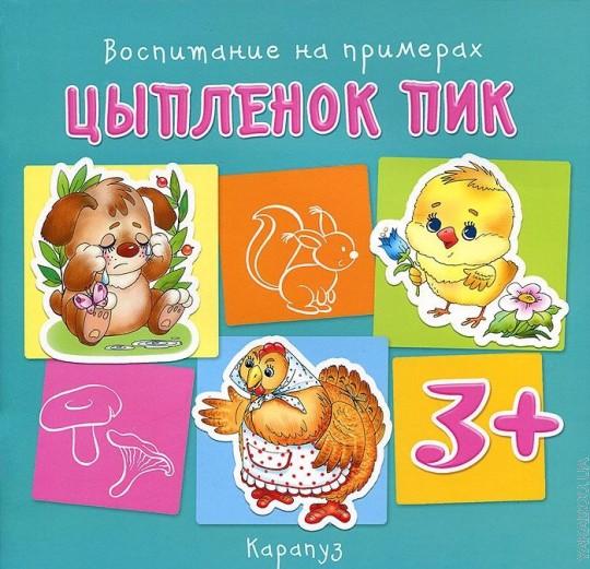 Воспитание на примерах. Цыплёнок Пик (для детей от 3 лет)