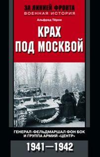 Крах под Москвой. Генерал-фельдмаршал фон Бок и группа армий Центр. 1941-1942