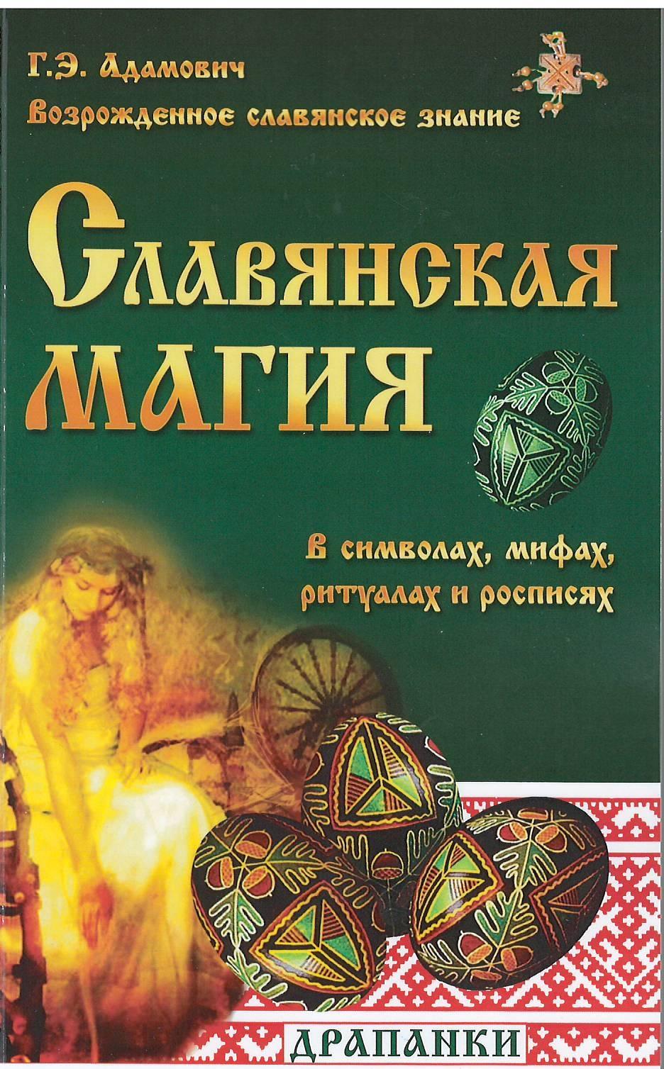 Славянская магия в символах, мифах, ритуалах и росписях. 2-е изд.
